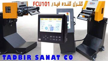 coil servo feeder controller unit-super nc