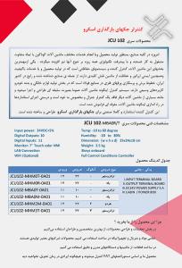 JCU102_CATALOG-4