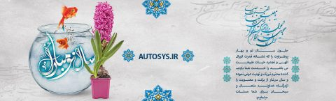 autosys - notouz99